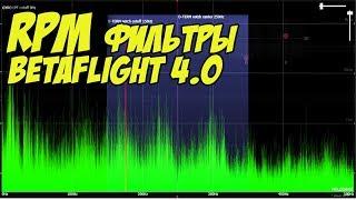 ☀ RPM фильтрация для чайников. Настройка Betaflight 4.0, тест. [Betaflight RPM Filter]