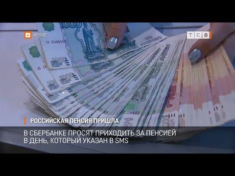 Российская пенсия пришла