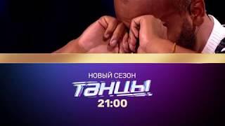 """ПРЕМЬЕРА!!! """"ТАНЦЫ"""" возвращаются 25 августа"""