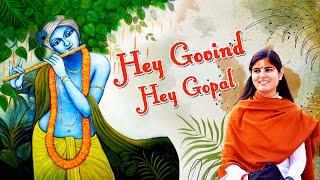 हे गोविन्द हे गोपाल || Hey Govind Hey Gopal