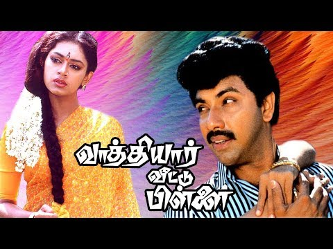 Download Vaathiyaar Veettu Pillai Tamil Hit Movie Sathyaraj Shobana Goundamani P Vasu Ilaiyaraaja
