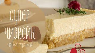 Самый вкусный Чизкейк (cheesecake) (рецепт рукавички)