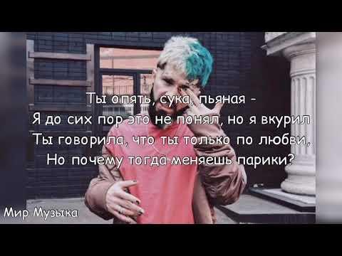 Ганвест-Никотин текст песни 2019 / Мир Музыка #ганвест #никотин #текстпесни