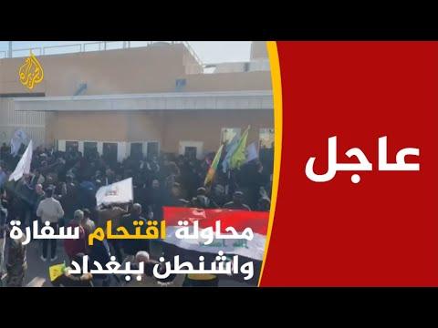 إقتحام السفارة الأمريكية في بغداد