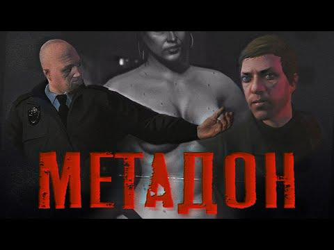 Кровосток - Метадон