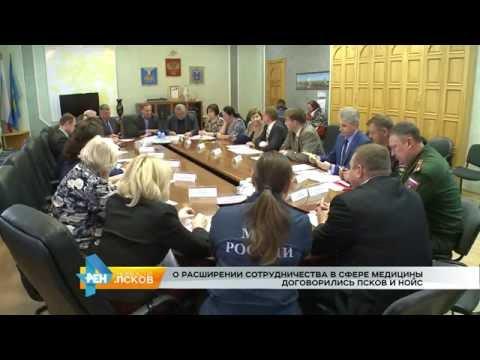 Новости Псков 05.10.2016 # О расширении сотрудничества договорились Псков и Нойс