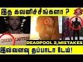 F**King MISTAKES in Deadpool 2 | #SRK Leaks