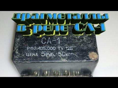 Драгметаллы в автомобильном реле СА-1