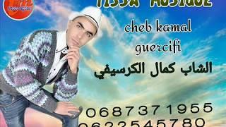 الشاب كمال الجرسيفي يالميمة لحنينة cheb kamal gurcifi تحميل MP3