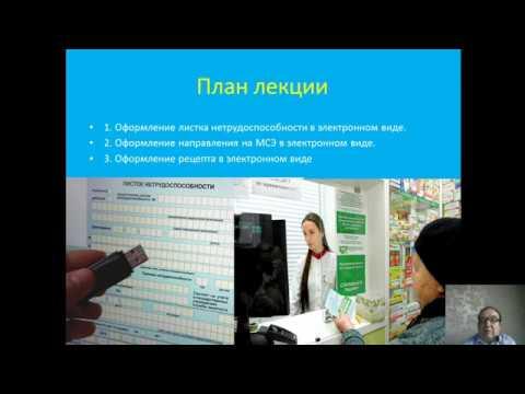 Порядок оформления электронных документов в медицинской организации