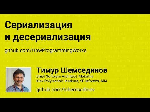 Сериализация и десериализация в JavaScript и Node.js видео
