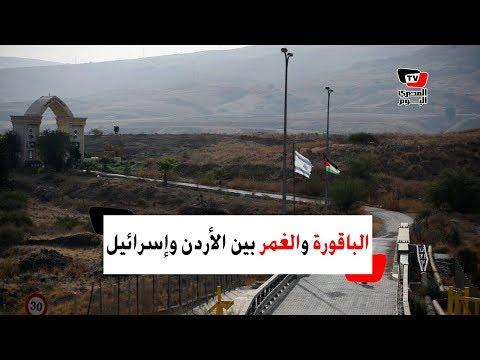 هل تستعيد الأردن أراضيها المحتلة من إسرائيل؟