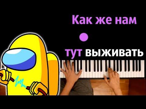 @Retroman_YT  – Как же нам тут выживать (Пародия на RASA) ● караоке | PIANO_KARAOKE● ᴴᴰ +НОТЫ & MIDI