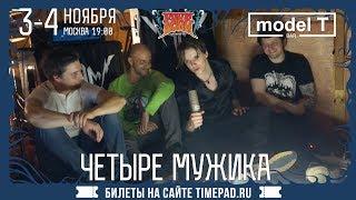 ЧЕТЫРЕ МУЖИКА - приглашение на CSBR Fest
