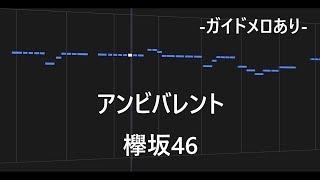 アンビバレント / 欅坂46 カラオケ【ガイドメロあり・音程バー・歌詞付き・フル】