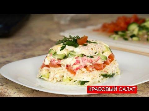 Крабовый Салат | Crab Salad