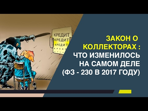 Закон о коллекторах : что изменилось на самом деле (ФЗ - 230 в 2017 году)