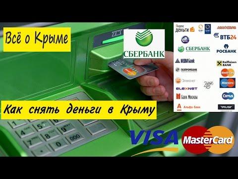 Как снять деньги с карты в Крыму. Как перевести деньги в Крым.