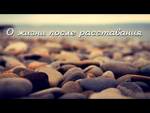 КАК ЖИТЬ ПОСЛЕ РАССТАВАНИЯ: притча про камни на песке