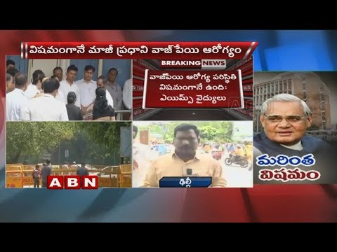 Atal Bihari Vajpayee health In Critical condition, PM Modi To Visit AIIMS Shortly | ABN Telugu