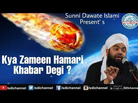 Kya Zameen Hamari Khabar Degi?   Sayyed Aminul Qadri