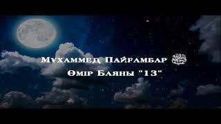 """Мұхаммед Пайғамбар (ﷺ) Өмір Баяны """"13""""/Ерлан Ақатаев ᴴᴰ"""
