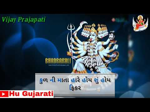 new mahakali maa Gujarati whatsapp status full hd 2019 - смотреть