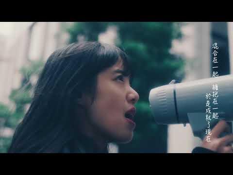 Aimyon [愛繆] - 兩人的世界 (華納official HD 高畫質官方中字版)