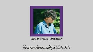 Kenshi Yonezu - Daydream:ฝันกลางวัน (ゆめうつつ/Yume Utsutsu) [THAISUB/แปลไทย]
