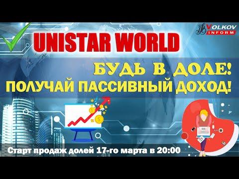 UNISTAR WORLD - ПАССИВНЫЙ ДОХОД ОТ ОБЩЕЙ ПРИБЫЛИ НОВЫХ МЛМ ПРОЕКТОВ! ДО 500$ В МЕСЯЦ ВСЕГО С 1 ДОЛИ