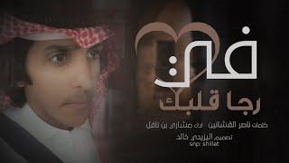 تحميل اغاني مجانا في رجا قلبك - مشاري بن نافل (حصريا) 2020