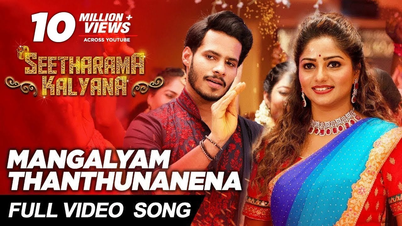 Mangalyam Thanthunanena lyrics  - Seetharama Kalyana - spider lyrics