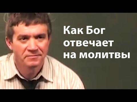 Как Бог отвечает на молитвы - Сергей Гаврилов