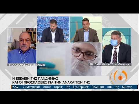 Κορονοϊός | Η εξέλιξη – Η ζήτηση για εμβόλιο  | 18/11/2020 | ΕΡΤ