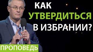 Как утвердиться в избрании? Александр Шевченко 2020