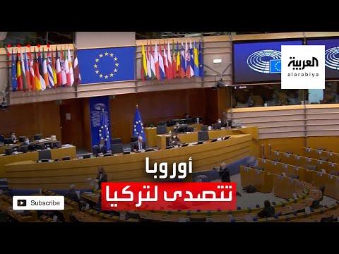 العرب اليوم - شاهد: أوروبا تتوحد للتصدي لتصرفات أنقرة الاستفزازية في شرق المتوسط