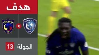 هدف الهلال الأول ضد الحزم (بافتيمبي غوميز) في الجولة 13 من دوري كاس الأمير محمد بن سلمان للمحترفين