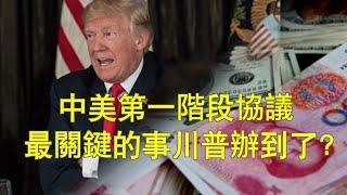中美第一阶段协议最关键的一件事,川普办到了吗?各自收获了什么(20191213第673期)