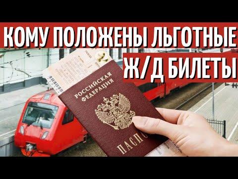 БЕСПЛАТНЫЙ ПРОЕЗД!!! Кому положены льготные железнодорожные билеты
