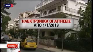 Από τις αρχές του 2019 η καταβολή επιδόματος στέγασης | 14/11/18 | ΕΡΤ
