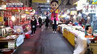 [광주뉴스][시민기자단] 100년 양동 전통시장 '쇼핑데이' (선만수 시민기자)