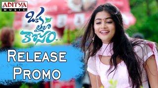 Oka Laila Kosam Movie Release Promo