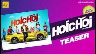 Hoichoi Unlimited   Official Teaser   Dev   Aniket C   Koushani   Puja   Puja 2018
