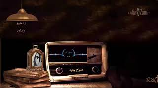 تحميل و استماع أم كلثوم _ صباح جديد MP3