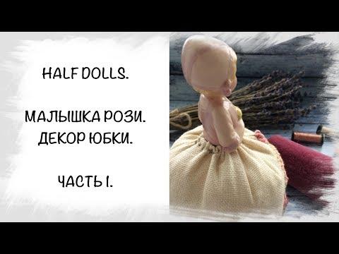 Half dolls: малышка Рози и ее юбочка. Часть 1.