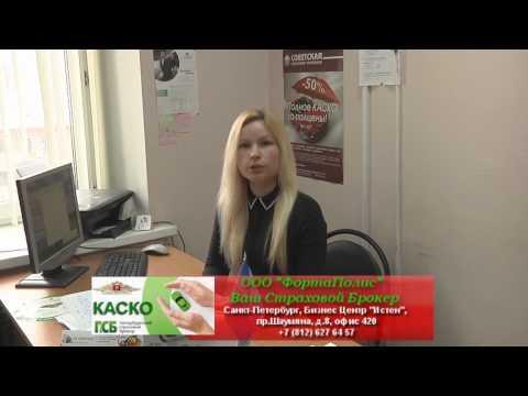 Дешевое КАСКО от компании Петербургский Страховой Брокер