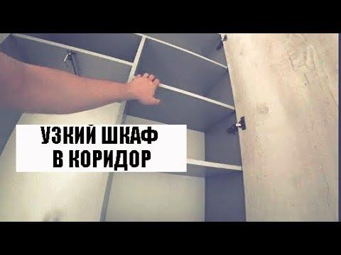 УЗКИЙ ШКАФ НА ЗАКАЗ