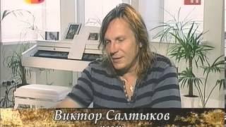 Виктор Салтыков ))) в передаче