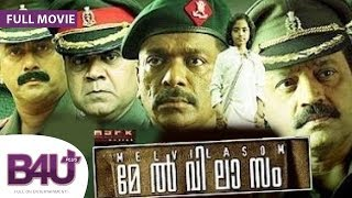 Melvilasam (2011) Thriller Malayalam Movie dubbed Hindi - FULL MOVIE HD | Suresh Gopi, Krishna Kumar