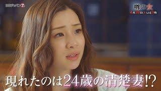 連続ドラマJ「噂の女」第3話|BSジャパン